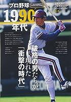 プロ野球1990年代 (B・B MOOK 1260 ノスタルジックベースボール 2)
