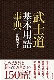 武士道基本用語事典