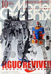 モデルグラフィックス 2015年 10 月号 [雑誌]