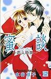 蜜談~恋人時間 (白泉社レディースコミックス)