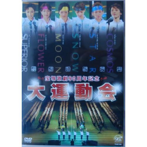 大運動会 宝塚歌劇90周年記念 [DVD]