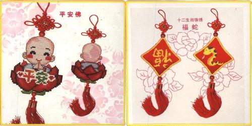 皇冠十字绣汽车挂件十二生肖珠绣之蛇+平安佛线绣