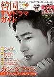 韓国TVドラマガイド Vol.42