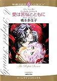 愛は苦悩とともに_パーフェクト・ファミリー5 (ハーレクインコミックス)