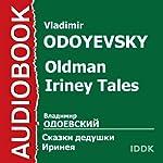 Oldman Iriney Tales [Russian Edition] | Vladimir Odoyevsky