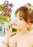 平子理沙 単行本 「Girls Girls Girls」