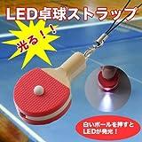 結構 便利 で明るい!?● LED 付き 卓球 ストラップ