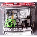 P67 スーパービーダマン・EXパーツ EXコア・ラウンドクロウズ