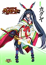 「クイーンズブレイド グリムワール 魔装剣姫 カグヤ」在庫復活