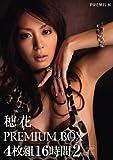 穂花PREMIUM BOX4枚組16時間2 プレミアム [DVD]