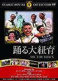 踊る大紐育 [DVD]