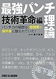 最強パンチ理論 技術革命編