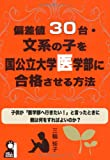 偏差値30台文系の子を国公立大医学部に合格させる究極の方法 (YELL books)