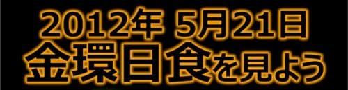 【日本製・遮光プレート サンビュー】 2012年 5月21日 25年ぶりに金環日食が観測できる!日食グラス 【皆既日食/日食サングラス/月食/観測/日食グラス/皆既/日食/太陽/サングラス/グラス/金環日食】