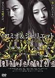 ロミオジュリエット DVD