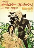 パーム (11) オールスター・プロジェクト (1) (ウィングス・コミックス)