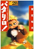 パタリロ! 28 (白泉社文庫)
