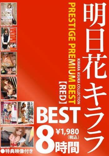 明日花キララ PRESTIGE PREMIUM BEST【RED】8時間 [DVD]
