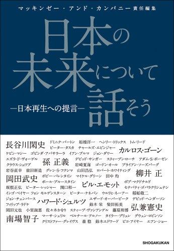 日本の未来について話そう −日本再生への提言−
