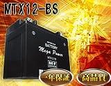 バイク バッテリー フリーウェイ 型式 MF03 一年保証 HTX12-BS 密閉式 12-BS