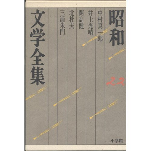 昭和文学全集〈22〉