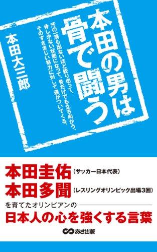 本田の男は骨で闘う 本田圭佑、本田多聞を育てたオリンピアンの日本人の心を強くする言葉 あさ出版電子書籍