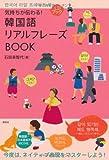 気持ちが伝わる!韓国語リアルフレーズBOOK (CD付) (CD BOOK)