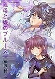 義母と娘のブルース (ぶんか社コミックス)