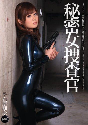 秘密女捜査官 石原莉奈 アイデアポケット [DVD]