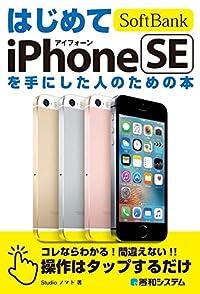 はじめてSoftBank iPhoneSEを手にした人のための本