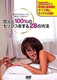 恋人と100%のセックスをする28の方法 [DVD]