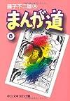 まんが道 (8) (中公文庫—コミック版)