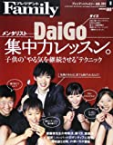 プレジデント Family (ファミリー) 2013年 08月号 [雑誌]