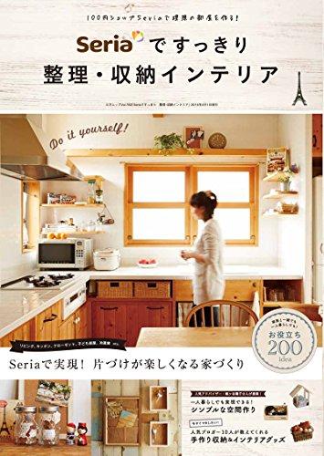 Seriaですっきり 整理・収納インテリア (三才ムックvol.782)