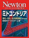 """Newton ミトコンドリア: 老化・がん・生活習慣病にかかわる 細胞内の""""エネルギー工場"""""""