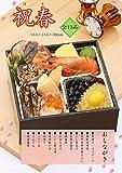 一人用 おせち料理 祝春(はる) 全13品 【冷凍】 (12月30日着)