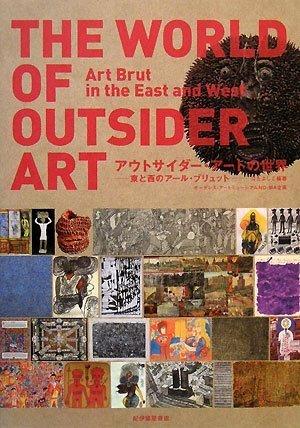アウトサイダー・アートの世界―東と西のアール・ブリュット