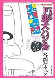 ド忠犬ハジ公 (シリーズ昭和の名作マンガ / 谷岡 ヤスジ のシリーズ情報を見る