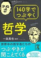 140字でつぶやく哲学 (中経の文庫)