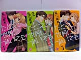 たとえ世界に背いても コミック 1-3巻セット (白泉社レディースコミックス)