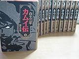 カムイ伝 全15巻完結セット(ハードカバー) 【コミックセット】