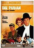 ラ・スクムーン [DVD] 北野義則ヨーロッパ映画ソムリエのベスト1973年