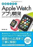 基礎から学ぶ Apple Watchアプリ開発