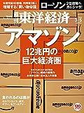 週刊東洋経済 2016年3/5号 [Amazon特集]