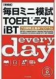 毎日ミニ模試TOEFLテストiBT 増補版7日間完全集中プログラム