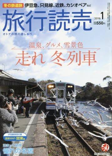旅行読売 2016年 01 月号 [雑誌]