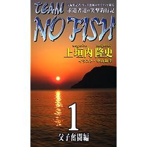 TEAM NO FISH 1 父子奮闘編 ~元編集記者・カジキ漁師のガイティが綴る 求道者達の笑撃釣行記~ [Kindle版]