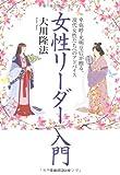 女性リーダー入門―卑弥呼・光明皇后が贈る、現代女性たちへのアドバイス (OR books)