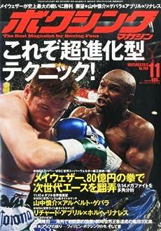 ボクシングマガジン 2013年 11月号 [雑誌]