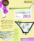 シンプル家計ノート2013 (オレンジページムック)